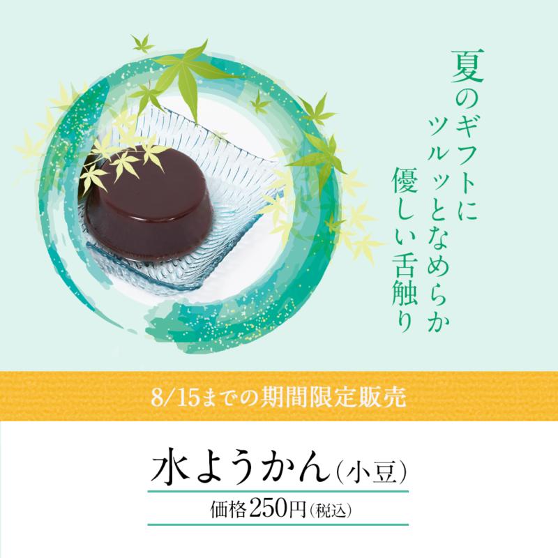 line87_こだま