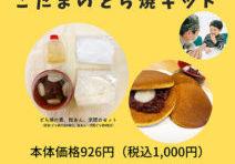 和菓子の日POP