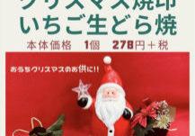 クリスマス焼印イチゴ生どら焼